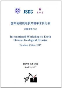 Nanjing2017-cover