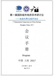 Shanghai2017-cover